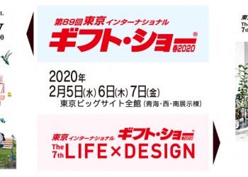 2020年2月5日~7日に東京ビッグサイトにて開催される「第89回東京インターナショナル ギフトショー」に出展いたします。出展ブースは西展示棟「西1-T07-18」となります。