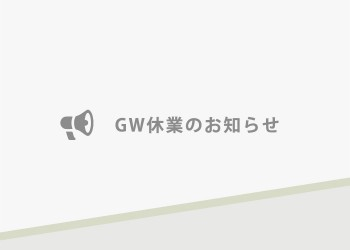 5月2日(土)~5月6日(水)GW休業期間とさせていただきます。